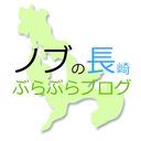 ノブの長崎ぶらぶらブログ