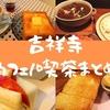 【喫茶/カフェまとめ】吉祥寺で出会った7軒!昭和から続くお店も少なくなかったぞ
