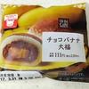 ローソンの<チョコバナナ大福>を食べてみた!
