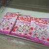 いちごミルクキャンディのアメハマ製菓が令和3年4月末で廃業…