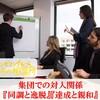 NO216.集団での対人関係『同調と逸脱』『達成と親和』