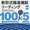 「TOEIC(R)テスト新形式精選リーディング」解きました。(2017年38冊目)