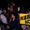 5・24労働法制の改悪と共謀罪の創設に反対する連帯集会@日比谷野音