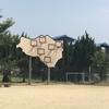 【瀬戸内芸術祭】豊島の実際に遊べるゴールだらけのバスケットボールアート!?