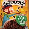 追記あり・チョコ味のシリアル・コーンフレークを比較してみました!味・食感・香り・特徴を比較