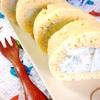お砂糖なし。アボカドチーズクリームのフライパン焼き玄米粉ロールケーキ