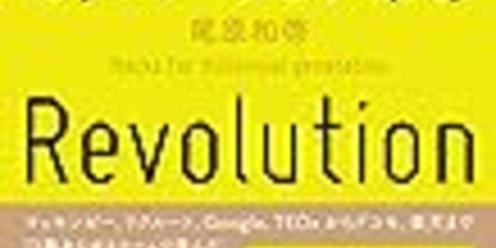 【読んだ】モチベーション革命