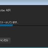 (2/2)AdobeAIRのダウングレードのためにバッチで省力化