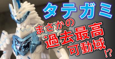 装動にフィーチャリングセイバー&タテガミ氷獣戦記! 更にライダーキッズ復活!