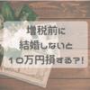 増税前に結婚しないと10万円損する?!2019年10月1日に消費税10%へ