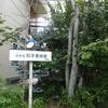 長野 紙芝居の旅①