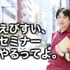 無料のWeb集客セミナーを日本政策金融公庫新宿支店で開催