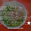 781食目「福岡人にしかワカラナイ福岡地元クイズがおもしろかった★」激ムズランクの全10問に挑戦!