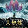 映画部活動報告「人魚姫」