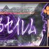 【FGO】亜種特異点Ⅳ 禁忌降臨庭園セイレム その⓪【感想】