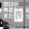 漫画「テセウスの船」1巻!殺人事件の犯人はお父さんの佐野!?