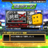 プロ野球スピリッツA クイズスタジアム 3日目最後