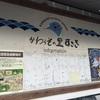 四国歩き遍路 第17日目(9月26日) 〜廃墟にトリツカレル…