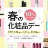 【ワタシプラス資生堂(SHISEIDO)】春の10%ポイント還元化粧品デー!