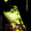 【映画レビュー】クライモリのあらすじ・ネタバレ感想【食人族のカテゴリーキング】