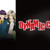【アニメ感想】DYNAMIC CHORD