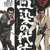 『血染の代紋』@国立映画アーカイブ(19/04/28(sun)鑑賞)