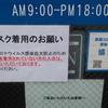 #鳥取 #コロナ 2020年8月3日(月) 鳥取県17例目、18例目の続報です!