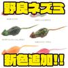 【ティムコ】多くのバスプロも愛用する人気ネズミルアー「野良ネズミ」に新色追加!