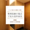 【第6回】整理収納の視点で見る造作家具 姿見鏡のある玄関収納編