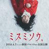 【日本映画】「ミスミソウ 〔2018〕」ってなんだ?
