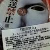 """念願の""""UFO好きプロデューサー""""が日テレでもテレ朝でもなくフジテレビにいた!"""