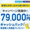 【フレッツ光】最大85,000円のキャッシュバック!