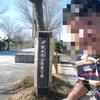 歴史公園-102-旗本徳山陣屋公園 (岐阜/各務原市)2012/12/29