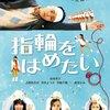 邦画ログ/「指輪をはめたい」「東京公園」「クワイエットルームにようこそ」「奇跡」