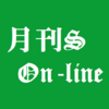 月刊S8月号『日本人』