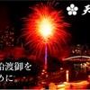 【初心者向け】大阪・天神祭奉納花火を見るならここがおススメ!