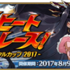 期間限定イベント「デッドヒート・サマーレース! 〜夢と希望のイシュタルカップ2017〜」開催!