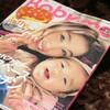 初めて買った育児雑誌。ベビモ