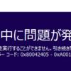 Windows10のMediaCreationTool.exeが 0x80042405 - 0xA001A というエラーコードを示すときの対処法