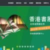 【予告】海外レポート再び。次は香港書展です。