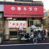 【厳選】東京都内で町中華系「肉そば」ならここ!そんな10選!