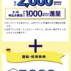 【期間限定!!】 ボーナスが急増! 14,000 Nanacoポイントをゲットチャンスを見逃さないで!