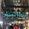 バーンプリーにあるマーケットビレッジスワンナプームに初上陸。