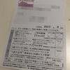 京都ブライトンホテルの誕生日クーポン券はお得満載!