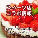 Sweets media (スイーツメディア)