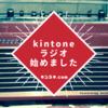 kintoneラジオ始めました(キンスキラジオ vol.1)