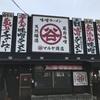 【土浦】マルヤ商店の白マル味噌ラーメンは蔵出し味噌の濃厚さと飲みやすさ