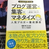 ブログ運営のための教科書改め聖書!かん吉さんの本はすごくタメになる