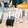 おすすめKindle漫画10選:旅行の移動中に!!
