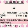 受験生に「合格指定券」 JR熊本駅6日から配布 [熊本県]